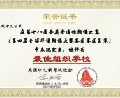 Best-School-Award
