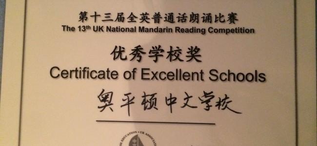 excellent school award